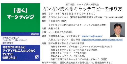 堀内伸浩さん:ガンガン売れるキャッチコピーの作り方in新潟 http://yokotashurin.com/etc/catchcopy.html
