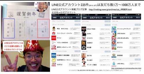 LINE公式アカウント一覧225件のLINE IDと友だち多い順 http://yokotashurin.com/sns/line-link.html