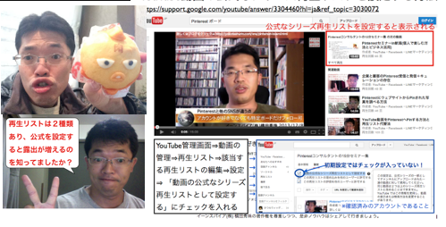 YouTubeの動画で公式シリーズ再生リストを設定する方法 http://yokotashurin.com/youtube/formula-playlist.html