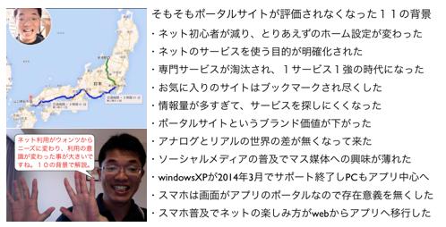 そもそもポータルサイトが評価されなくなった10個の背景 http://yokotashurin.com/etc/portal-site.html
