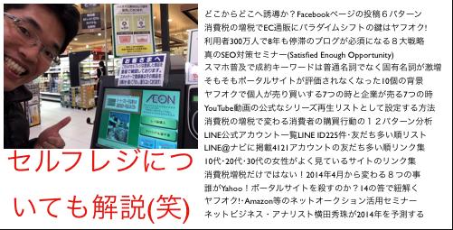 新潟ネットビジネス・アナリストが2014年1月コラム分析 http://yokotashurin.com/etc/201401.html