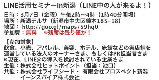LINEビジネス活用&LINE@集客セミナーを全国でSEOの結果 https://yokotashurin.com/sns/line-seminar.html
