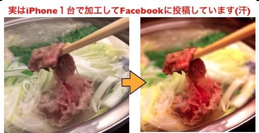 飲食店が美味しそうな料理写真をiPhone1台で撮る10の方法 https://yokotashurin.com/sns/gourmet-photo.html