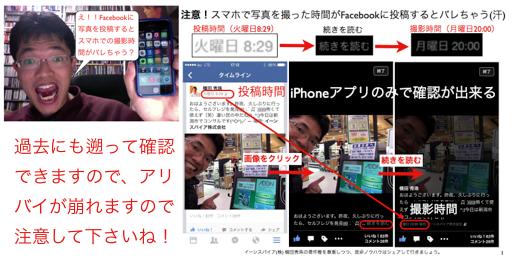 スマホで写真を撮った時間がFacebookに投稿するとバレる http://yokotashurin.com/facebook/time-gap.html