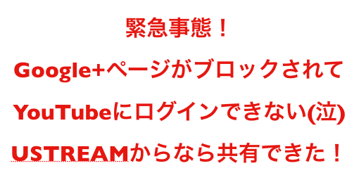 Google+ページがブロックされ連動のYouTubeが使えない http://yokotashurin.com/youtube/block.html