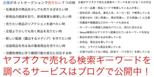 企業がヤフオクで売れる検索キーワードを見つける10の方法 http://yokotashurin.com/etc/yahoo-auctions-keyword.html