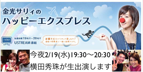 金光サリィさんUST番組「ハッピーエクスプレス」2/19出演 http://yokotashurin.com/sns/happyexpress2.html