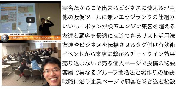 消費税転嫁対策Facebookセミナー(新潟県)村上商工会議所 http://yokotashurin.com/facebook/mu-cci.html