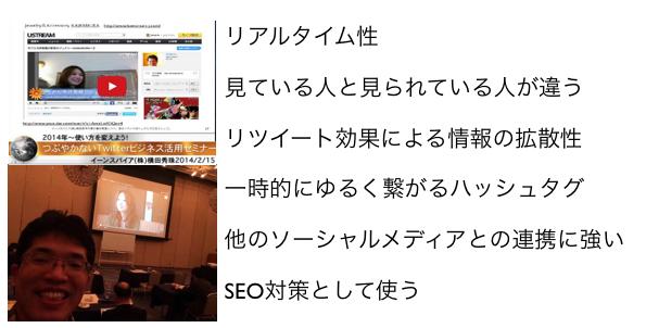 つぶやかないでTwitterをビジネスに活用する秘訣セミナー http://yokotashurin.com/sns/twitter-seminar.html