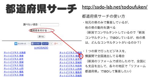 検索結果「キーワード 都道府県」全47件のSEOチェックツール http://yokotashurin.com/seo/todoufuken.html