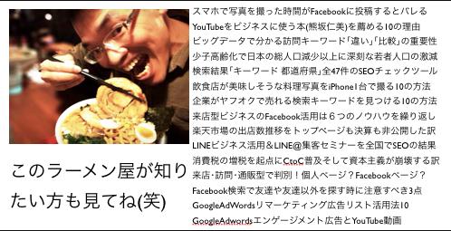 新潟ネットビジネス・アナリストが2014年2月コラム分析 http://yokotashurin.com/etc/201402.html