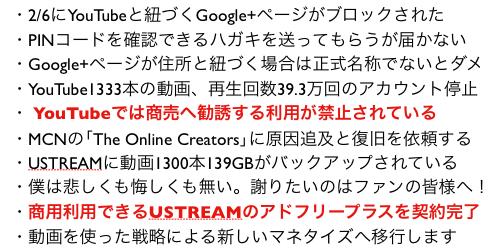 https://yokotashurin.com/youtube/account-stop.html