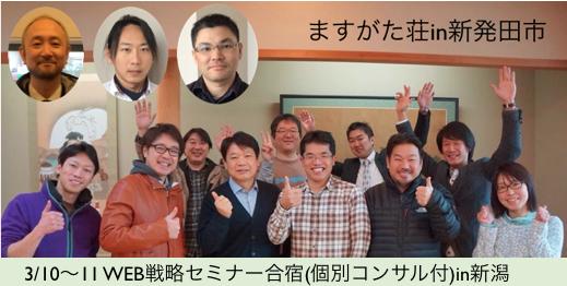 WEB戦略セミナー合宿&個別コンサルin新潟お客様の声動画 https://yokotashurin.com/sns/20140311.html