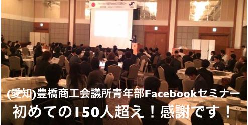 150人超えFacebookセミナー愛知・豊橋商工会議所青年部 http://yokotashurin.com/facebook/toyohashi-yeg.html