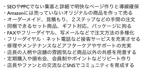 実店舗より厳しいネット通販サイトがAmazonに勝つ方法 http://yokotashurin.com/etc/amazon-win.html