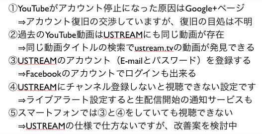 USTREAMのチャンネルに登録するメリットとデメリット http://yokotashurin.com/youtube/ustream.html