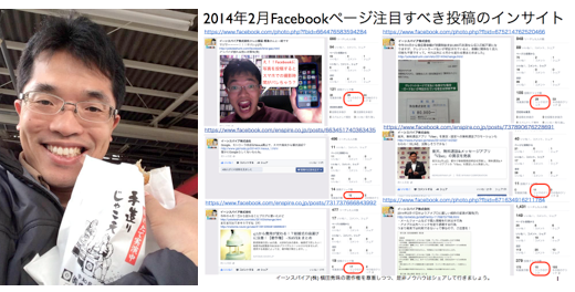 2014年2月度Facebookページ投稿いいね数ランキング20 http://yokotashurin.com/facebook/201402_page.html