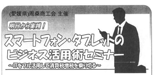 スマートフォン&タブレットのビジネス活用セミナー(愛媛県西条市)周桑商工会