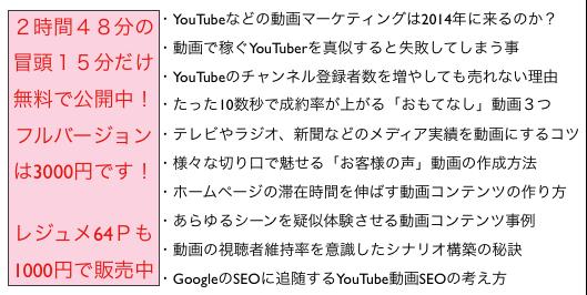 ビジネスに活かす!YouTube動画活用セミナーを有料配信 http://yokotashurin.com/youtube/for-sale.html