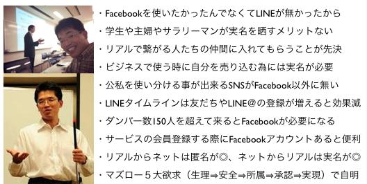 LINEブレイクでFacebook離れでもFacebookが必要な理由 http://yokotashurin.com/facebook/facebook-down.html