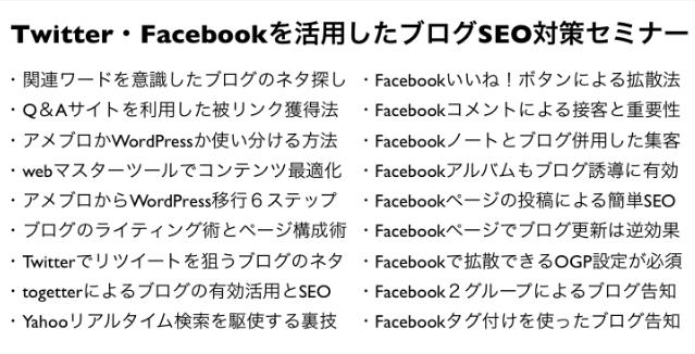Twitter・Facebook・ブログを連携させたHPへのSEO対策セミナー(福井県)福井商工会議所