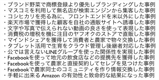 農業向けWEBマーケティングセミナーin(福井)坂井市商工会
