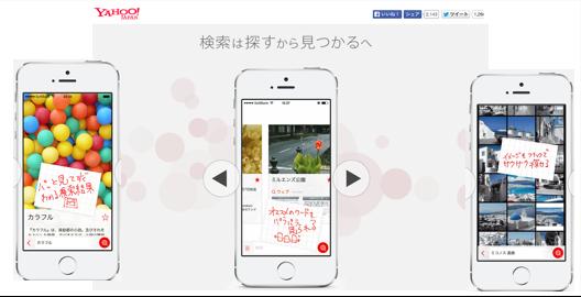 Yahoo!検索Smart Search(スマートサーチ)速攻レビュー