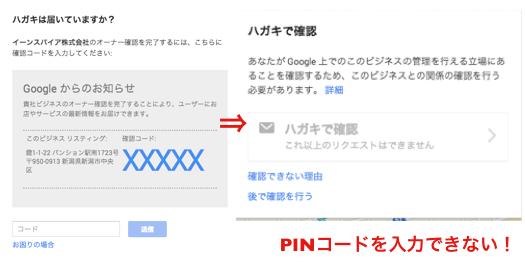 Google+ページでオーナーを確認できるPINコードのハガキ