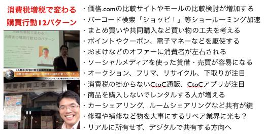 消費税増税で変わる購買行動12セミナー(長野)阿智村商工会