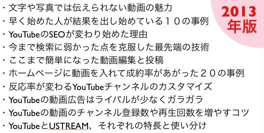 YouTube動画ビジネス活用セミナー3時間130P(戦術編)
