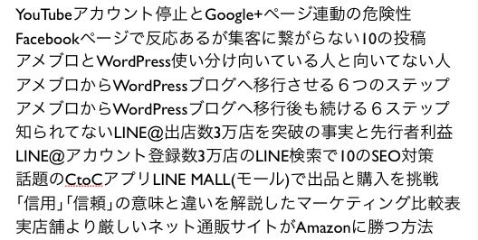 新潟ネットビジネス・アナリストが2014年3月コラム分析