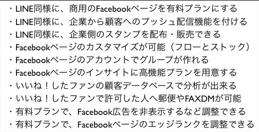Facebookが広告収入に頼らずマネタイズできる10の手法