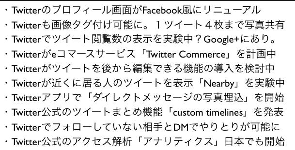 2013〜2014年のtwitterニュース50記事まとめ(随時更新)