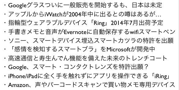 Googleグラス・iWatch等ウェアラブル端末まとめ(随時更新)Googleグラス・iWatch等ウェアラブル端末まとめ(随時更新)