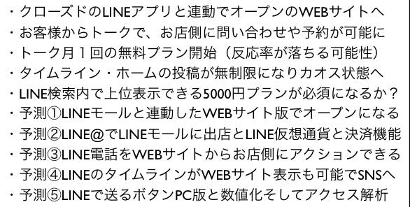 LINE@の「無料版」「お店ページ」「お店トーク」開始と未来予測