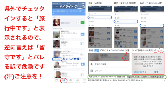 Facebookアプリ新機能:友達の近況チェックとつながり管理