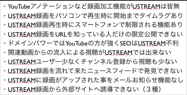 USTREAMがYouTubeと違い録画視点で比較し不利な理由