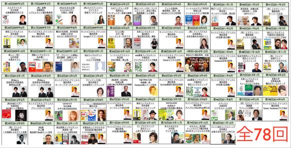 2007年〜毎月78回も連続:ネットビジネス研究会の講師一覧
