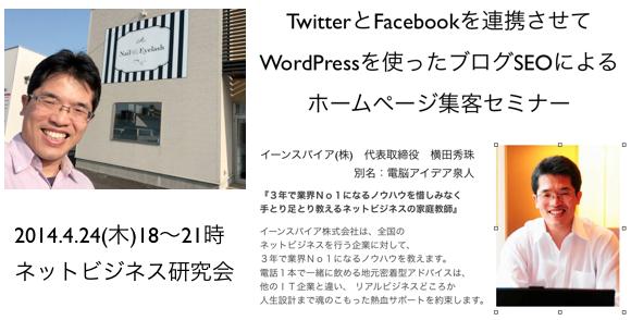 TwitterとFacebookを連携させてWordPressを使ったブログSEOによるHP集客セミナー160分
