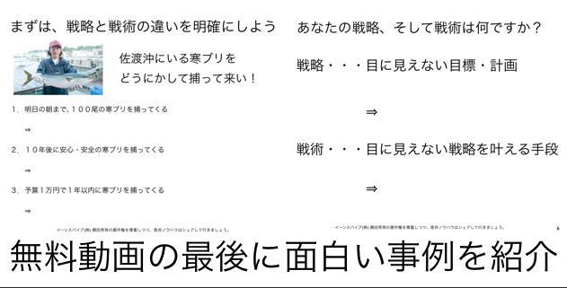 セミナー冒頭公開「戦略と戦術の違い」(新潟県)新井商工会議所