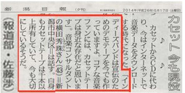 音楽コンサルタントとして新潟日報の夕刊に掲載されました