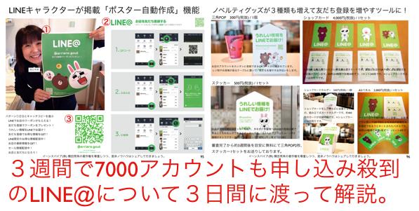 LINE@アカウントページ・ポスター自動作成・ノベルティ3種