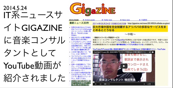 GIGAZINEに音楽コンサルタントとしてYouTube動画が掲載