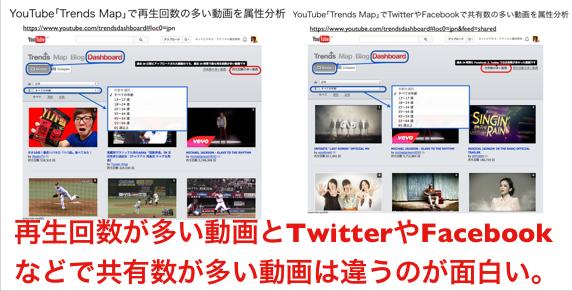 YouTube「Trends Map」日本の動画に対応:特定の都市や地域で人気の高い動画を探す