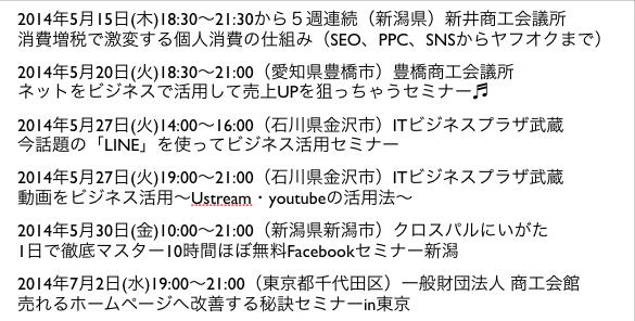 2014年5月以降の講演予定で注目セミナー(新潟県外も多数)