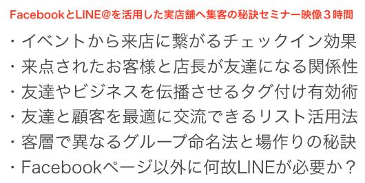 FacebookとLINE@を活用した実店舗へ集客の秘訣セミナー(有料配信)