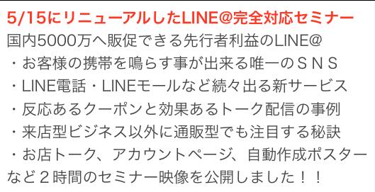 【5/15リニューアル完全対応】LINE@ビジネス活用セミナーin(石川県)金沢市