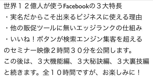 Facebook10時間セミナー(全4回その1)世界12億人が使うFacebookの3大特長
