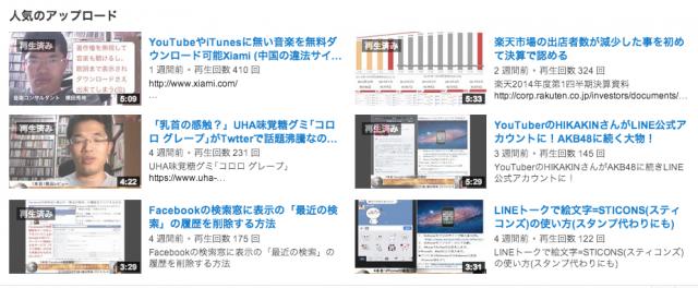 2014年5月のハウツー&レビュー無料YouTube動画31本