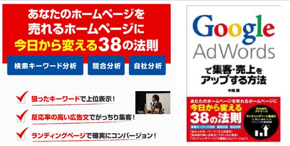 「Google Adwordsで集客・売上をアップする方法」中尾豊:著